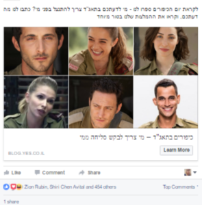 """מתוך פייסבוק תאג""""ד ובלוג yes"""